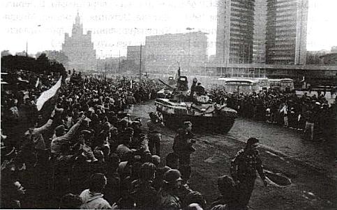 На улицах Москвы в дни августовского путча